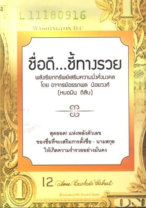 หนังสือ ชื่อดี ชี้ทางรวย กับหมอมีน