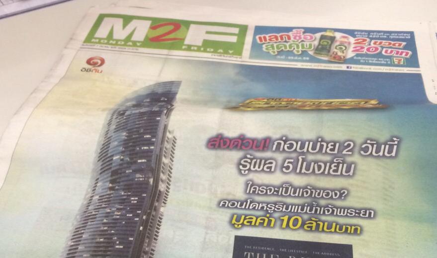 บทความราหู, หมอมีนดูดวง, หมอมีนดูดวงประเทศไทย